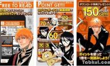 漫画「BLEACH」完結記念、コミックス全巻を無料で読めるアプリ配信開始