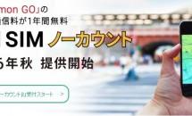 DTI、ポケモンGO向けSIM提供前に『DTI SIM ノーカウントβ』の提供開始を発表