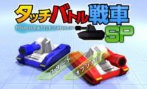 iOSアプリ値下げ(8/1) – 3DSで人気の戦車ゲーム『タッチバトル戦車SP』などがセール中