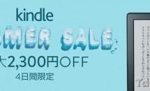 8/21まで、Kindleが5,000円OFF、Kindle Paperwhiteが6,300円OFFのサマーセール中
