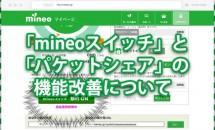 「mineoスイッチ」と「パケットシェア」の機能改善を発表 #格安SIMカード