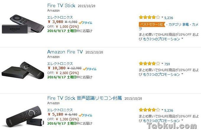 Fire TVシリーズが20%OFFセール+Amazonビデオ用クーポン700円分プレゼント実施中(9/22まで)