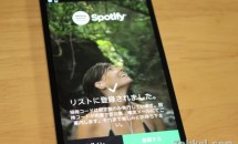 #Spotify 本日午後より記者会見、限定発行の招待コード入手方法