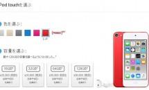 Apple、日本の「iPod」シリーズを価格改定―最大1万円の値下げ