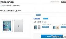 auが『iPad mini 4』と『iPad Air 2』を値下げ、毎月割と実質負担額
