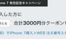 BIGLOBE SIMが『iPhone 7発売記念キャンペーン』発表 #格安SIM #MVNO