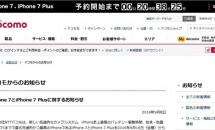 ドコモ、iPhone 7とiPhone 7 Plusの予約日と発売日を発表