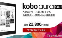 楽天Kobo、防水の電子書籍リーダー『Kobo Aura ONE』発売―価格ほか