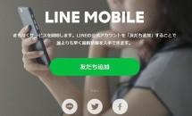SNS使い放題の格安SIM『LINEモバイル』のティザーサイト公開、まもなく開始