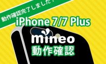 IIJmio/mineo/FREETEL/OCNが『iPhone 7/7 Plus』の動作結果を報告 #格安SIM #MVNO