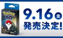 「Pokémon GO Plus」(ポケモンGO Plus)の発売日が9/16決定、価格