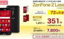 楽天モバイルでZenFone 2 Laserが7,800円など秋の特価キャンペーン実施中、データSIM利用OK