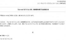 「So-net モバイル LTE」新規受付終了のお知らせ #格安SIMカード #MVNO