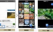 NTT Com、050 Plus メッセージ機能で画像・動画のサポート発表―iOSアプリの注意事項も