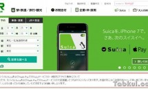 モバイルSuicaに通信障害が発生中、アップルペイの影響か―チャージやグリーン券の購入できず