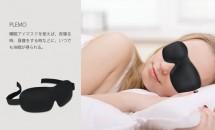 更新:PLEMO 立体型睡眠アイマスク EM-452製品レビュー、限定60個クーポン付(10/31まで)