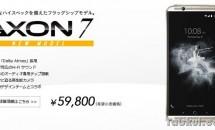 ZTEジャパン、5.5型フラッグシップ『AXON 7』を発表―スペック・対応周波数・発売日・価格