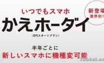 FREETEL、半年ごとに機種変更『かえホーダイ(0円スタートプラン)』発表―料金や条件など