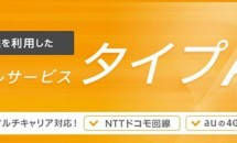 IIJmio/BIC SIMのau回線『タイプA』本日10/1提供開始、対応機種