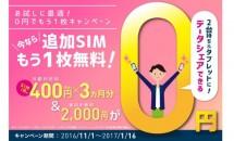 IIJmio、11/1から『0円でもう1枚キャンペーン』&『SIMサイズ・種別変更0円キャンペーン』開催を発表