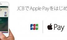 JCB、「Apple Pay」利用金額10%もれなくキャッシュバックキャンペーン開始