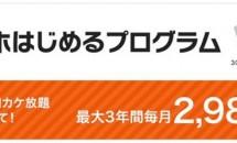 KDDI、月2980円でカケ放題+データ定額付き『auスマホはじめるプログラム』提供開始―ガラケーからスマホ乗換用