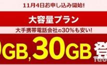 楽天モバイル、大容量プラン「20GB/30GB」とデータシェア提供を発表―月額料金