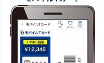 TSUTAYAアプリ、スマホだけOK『モバイルTカード』機能を搭載アップデート