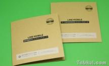 LINEモバイル、11/22よりAmazon.co.jpでのSIMカード販売開始を発表―69%OFFで予約受付中
