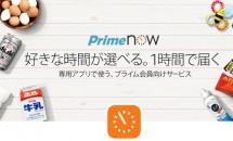 アマゾン、1時間で届く『Prime Now』を東京23区で利用可能に/1日限定の実質無料キャンペーン