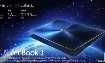 ASUS JAPAN、12.5型で910g『ZenBook3 UX390UA』の発売日を発表―価格・動画