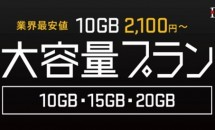 DTI SIM、業界最安値10GB 月額2,100円~の大容量プラン発表―料金表