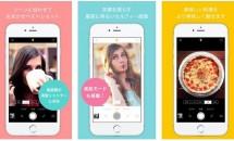 iPhone/iPadアプリセール 2016/11/24 – マナーモードでミュート撮影「Bestshot」などが無料に