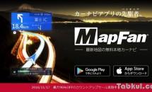 新『MapFan』リリース&記念セール開始、通常価格3,600円→120円からカウントアップ