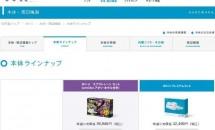 任天堂「Wii U」の生産終了を発表