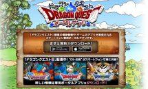 スマホ版『ドラゴンクエスト』全シリーズが値下げ中、Android/iOSアプリ