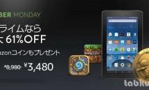 本日限りFireタブレットが最大61%OFF「3,480円」にてセール販売中+500Amazonコイン