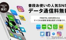 FREETEL、3GBプラン以上にtwitter/facebook/Messenger/Instagram パケット無料サービス開始