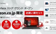 公式SurfaceストアがAmazon.co.jpにオープン、記念セールで最大90,240円引き