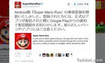 任天堂、「Super Mario Run」(スーパーマリオラン)Android版の事前登録を開始