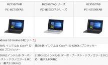 富士通「これが新しい13.3型の世界最軽量」→NEC「春に最軽量の後継機を投入します。」