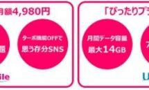 UQ mobile、「おしゃべりプラン」と「ぴったりプラン」に「L」プラン追加を発表―月額料金ほか