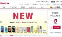 NTTドコモ、2月からスマートフォン最低料金を1000円ほど値下げへ