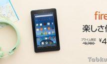 アマゾン、8型Fire HD 8/7型Fire タブレット向け4,000円OFFクーポン配布中/MicroSDカードスロット搭載モデル