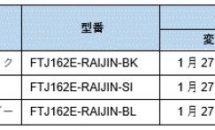 FREETEL、「RAIJIN 雷神」の発売日2/1へ延期と発表