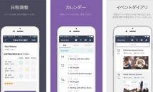 iPhone/iPadアプリセール 2016/1/25 – 多機能スケジュール管理『Everest App』などが無料に