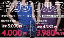 j-mobile、SoftBank回線の「ギガザウルス 20G TypeS」発表―価格・キャンペーン