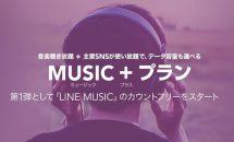 LINEモバイル、音楽聴き放題+主要SNS使い放題の新プラン「MUSIC+プラン」発表