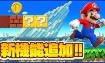 任天堂、 『スーパーマリオラン Ver 1.1.0』リリース―新機能「かんたんモード」など追加