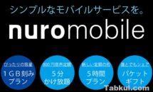 nuro モバイル、1日5時間まで高速通信が可能「5時間プラン」など3つの新機能や「初速バースト」を発表